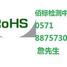 供应ROHS测试报告、ROHS认证测试如何进行?ROHS认证测试哪家专业批发