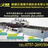 供应瑞境印刷丝印机晒版机烘版箱