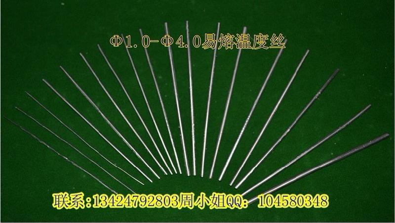供应温度保险丝用易熔合金图片