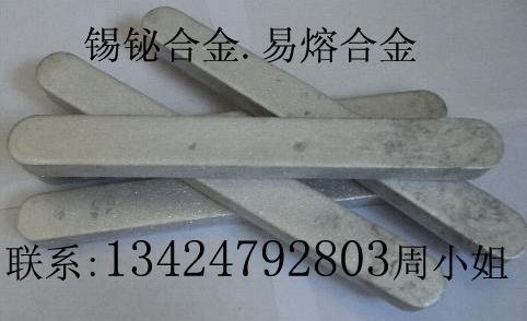 供应树脂镜片用47度易熔合金图片