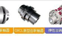 供应联轴器,政田联轴器厂,联轴器供应,联轴器销售,联轴器价格优惠