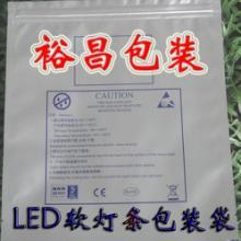 供应淮南LED银色静电袋LED银色静电袋防静电锡箔袋锡泊袋批批发