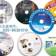 供应广州光盘刻录、DVD刻录碟片印刷