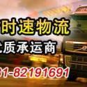 供应长沙至常熟货运专线回程车运输