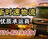 长沙至常熟货运专线回程车运输图片