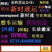 湖南货运公司企业物流项目图片