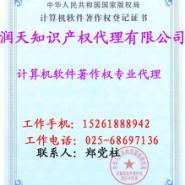 南京秦淮区软件著作权登记计算机图片