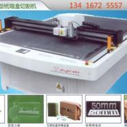 V型纸箱盒打样切割机用途图片