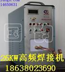 供应永州【金刚石锯片焊接】/金刚石锯片焊接机,卓越品质,一路领先zh图片