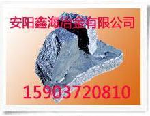 供应求购硅铁 硅铁合金厂家 鑫海冶金