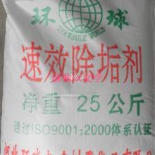 供应铜管清洗除垢剂