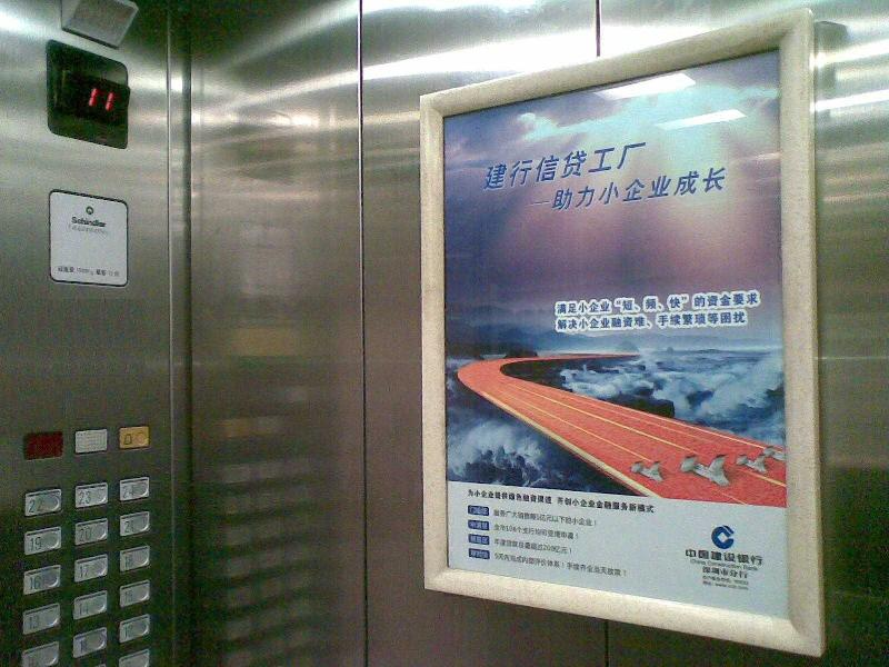 供应皇岗深圳电梯广告媒体资源 供应深圳中高端楼宇公寓电梯广告媒体