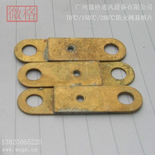 供应易熔片/70℃/150℃/280℃ 易熔片哪里比较便宜