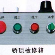 供应检修盒/轿顶检修箱/电柜检修盒