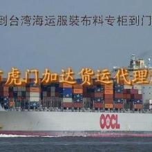 供应广东到台湾海运服专柜到门一条龙批发