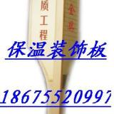 供应长沙一体化保温装饰系统-MT18675520997