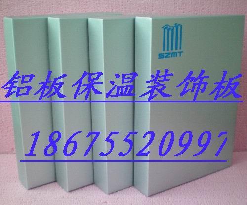 供应铝塑板装饰保温一体板实现保温装饰一体化