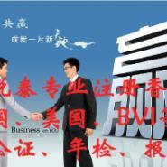 道滘注册香港公司说明图片