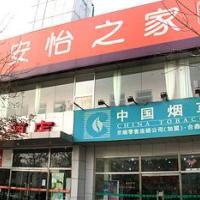 北京安怡之家宾馆原春禾酒店