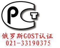 供应皮革GOST认证、鞋子GOST认证、纺织产品GOST认证