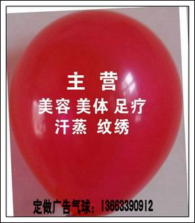 供应气球广告气球气球厂气球定做