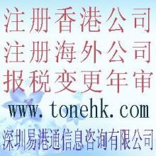 供应香港公司注册注册香港公司