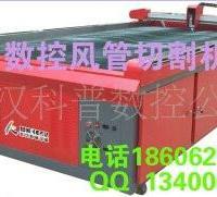 采购风管数控切割机型号厂家直销专业生产批发报价