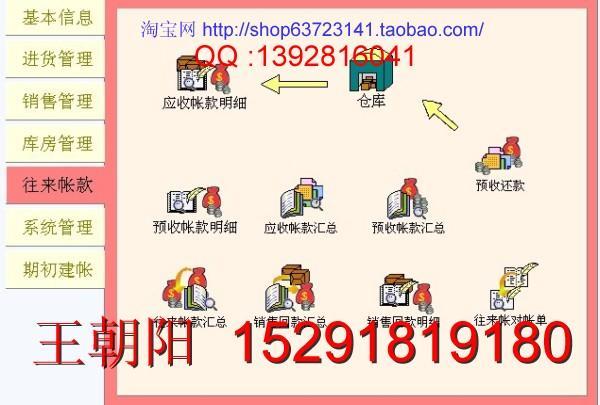 湖南怀化陶瓷管理软件 陶瓷行业专用软件 包邮
