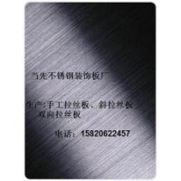 供应斜拉丝板、手工拉丝板、不锈钢双向斜拉丝板、三维拉丝板、拉丝板