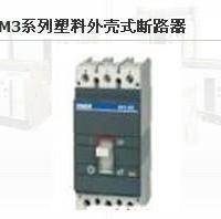 供应YSM3塑料外壳式断路器