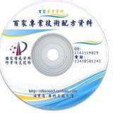 供应纶长丝涤纶纤维涤纶生产技术配方资料