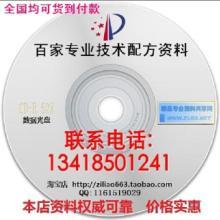 供应诺酮药物喹诺酮类化合物生产技术配方资料
