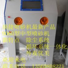 供应广州喷砂机广州小型喷砂机