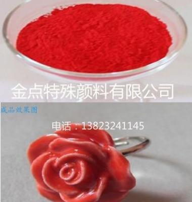 镉红图片/镉红样板图 (3)