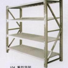 供应货架钢质货架丰城货架