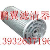 供应不锈钢三并联油滤芯不锈钢240213562滤芯