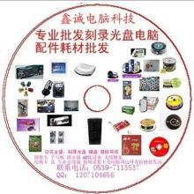 供应梁山光盘复制课件光盘复制制作视频编辑制作光盘印刷设计包装盒批发图片