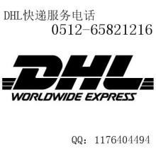 苏州国际快递DHL中外运DHL图片