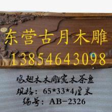 供应工艺雕刻茶盘