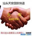 供应汕头UPS国际快递服务点/汕头UPS图片