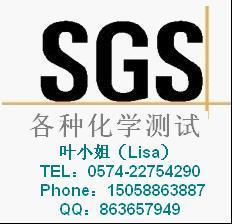 化学品SGS认证图片