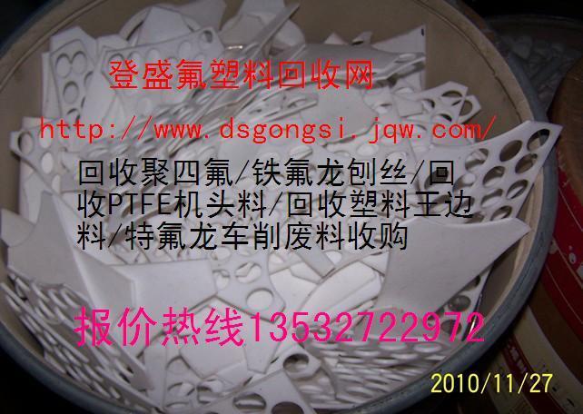 广州塑料王刨花块料回收/广东省铁氟龙回收站
