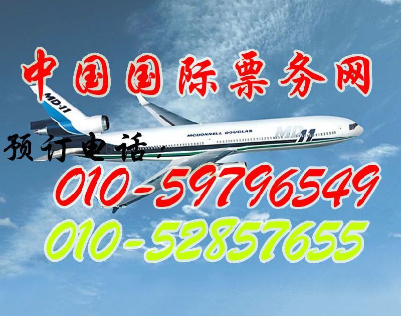 """提╱前╲预╱订""""从北京到阿让留学生特价机票"""" 专╱业╲提╱供"""