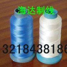 供应无接头高强缝纫线 涤纶线 高强线 海安涤纶线