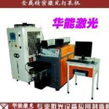高精密激光打孔机 北京打孔机 激光打孔加工批发