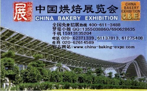 供应2015广州烘焙展/食品展/焙烤展