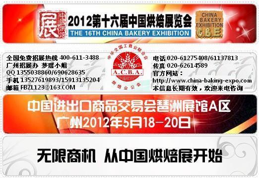 供应2015中国焙烤展-亚洲最专业食品展