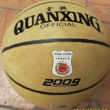 供应标准篮球-全国包邮