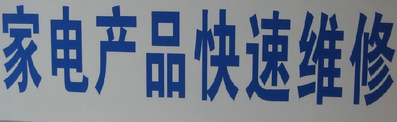 飞利浦电视南宁市维修指定中心站/南宁飞利浦电视售后维修安装服务电话