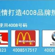 甘肃4008电话图片